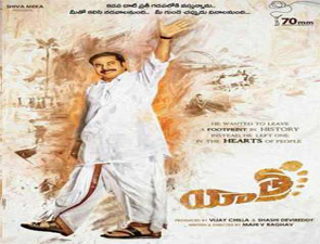 Yatra Telugu Movie Posters, Yatra Movie stills,Yatra Telugu Movie pictures, Yatra Telugu Movie updates.