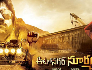 Autonagar Surya Movie First Look