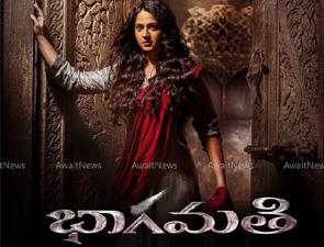 Bhagmati Telugu Movie Posters, Bhagmati Stills, Bhagmati Pictures, Bhagmati wallpapers