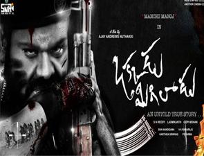 Okkadu Posters Telugu Cinema|M...