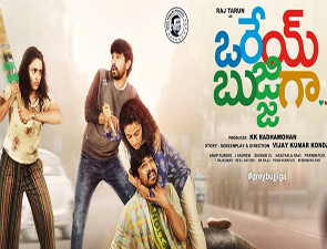 Orey Bujjiga Movie Posters, Orey Bujjiga Movie stills,Orey Bujjiga Telugu Movie pictures, Orey Bujjiga Telugu Movie updates.
