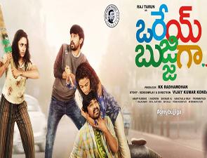 Orey Bujjiga Movie Posters, Orey Bujjiga Movie stills,Orey Bujjiga Telugu Movie pictures, Orey Bujjiga Telugu Movie updates.