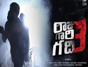 Raju Gari Gadhi 3 Telugu Movie Posters, Raju Gari Gadhi 3 Movie stills,Raju Gari Gadhi 3 Telugu Movie pictures, Raju Gari Gadhi 3 Telugu Movie updates.