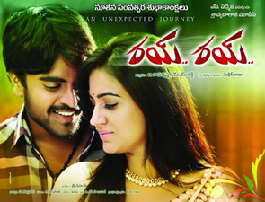 Ray Ray Movie First Look