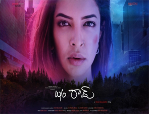 Wife Of Ram Telugu Movie Posters Wife Of Ram Telugu Movie stills Wife Of Ram Telugu Movie pictures, Wife Of Ram Telugu Movie updates.