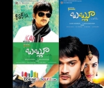 Manotej In & as Babloo Movie Wallpapers