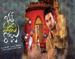 Bhale Manchi Roju Movie Working Stills | Posters | Wallpapers