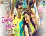 Enthavaraku Ee Prema Movie Working Stills   Posters   Wallpapers