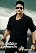 Happy Birthday to Superstar Mahesh Babu