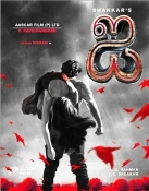 I Movie First Look