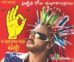 Actor Upendra Today Birthday