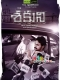 Shakuni Movie First Look