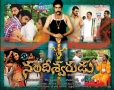 Nandeeswarudu New Wallpapers