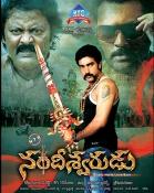 Nandeeswarudu Latest Poster