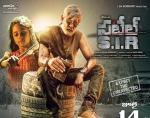 Patel Sir Movie Working Stills | Posters | Wallpapers