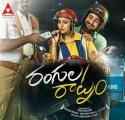 Rangula Ratnam Telugu Movie Posters   Stills   Pictures