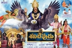 Shani Devudu Movie Working Stills | Posters | Wallpapers