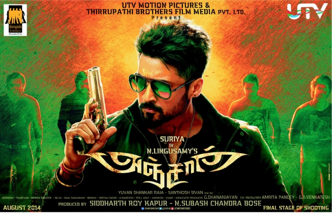 Suryas Anjaan Movie Stills | Posters | Wallpapers Gallery