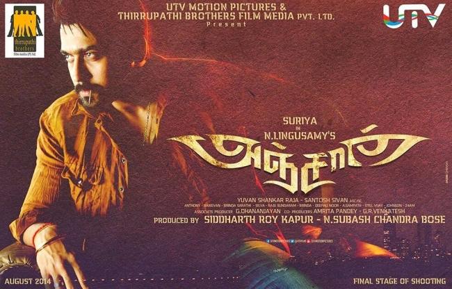 Suryas Anjaan Movie Stills | Posters | Wallpapers Gallery
