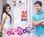 Vareva Movie Releasing Today