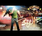Vennela One and Half Posters