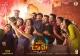 Vinaya Vidheya Rama Movie Posters | Stills | Pictures