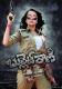 bullet rani Movie Working Stills   Posters   Wallpapers