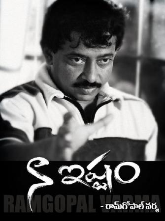 Wish U Happy Birthday to Ramu