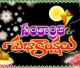 Happy Sankranthi To All