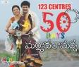 Sunil Maryad Ramanna 50 Days
