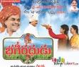 Bhagiradhudu reviews