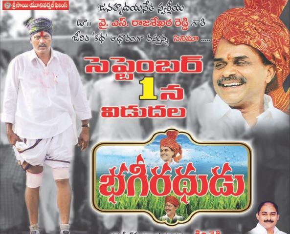 Bhagiradhudu Coming Soon