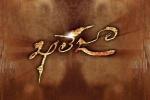 Mahesh Babu Khaleja Title Logo