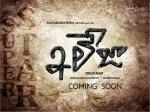 Mahesh Babu New Film Title Kaleja