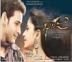 Mahesh Khaaleja Review,pics
