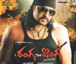 Ranga The Donga Today Audio Release