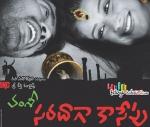 Vamsi Saradaga Kasepu Tomorrow Release